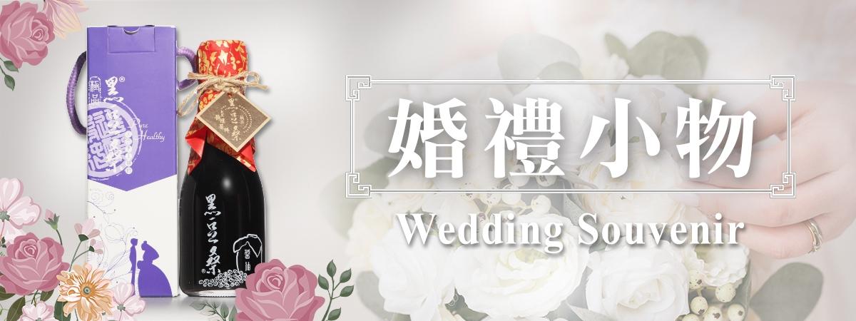 婚禮小物專區