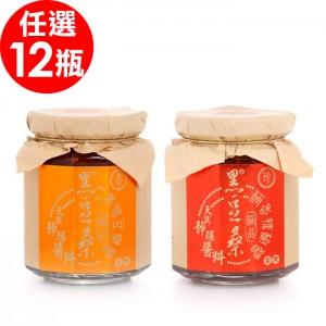 天然靜置釀造-【黑豆桑】辣椒、辣豆瓣任選12瓶