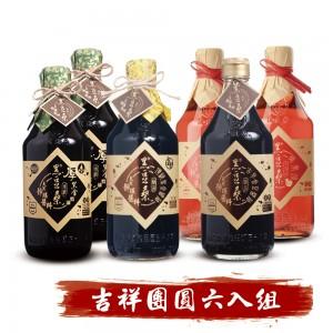 吉祥團圓澎湃組│厚黑金2+黑金1+金豆1+蘋果淳2